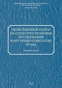 Сборник статей -Общественный запрос на социолого-правовые исследования и обучение социологии права