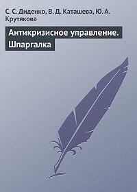 Светлана Диденко -Антикризисное управление. Шпаргалка