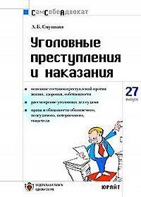 Александр Смушкин -Уголовные преступления и наказания