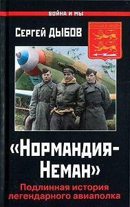 Сергей Дыбов - «Нормандия-Неман». Подлинная история легендарного авиаполка