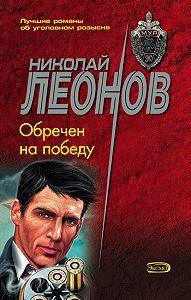Николай Леонов -Обречен на победу