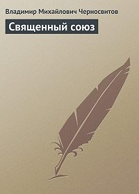 Владимир Черносвитов -Священный союз