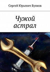Сергей Буянов -Чужой астрал