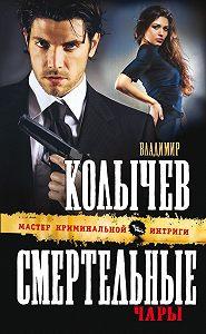 Владимир Колычев -Смертельные чары