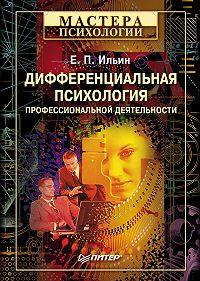 Е. П. Ильин - Дифференциальная психология профессиональной деятельности