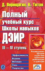 К. В. Титов -Полный учебный курс Школы навыков ДЭИР. III и IV ступень