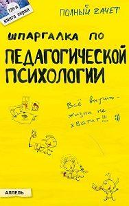 Наталия Александровна Богачкина -Шпаргалка по педагогической психологии