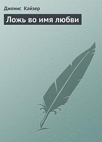 Дженис Кайзер -Ложь во имя любви