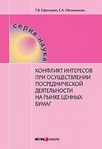Екатерина Мельникова, Татьяна Ефимцева - Конфликт интересов при осуществлении посреднической деятельности на рынке ценных бумаг