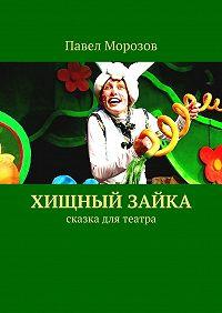 Павел Морозов -Хищный Зайка