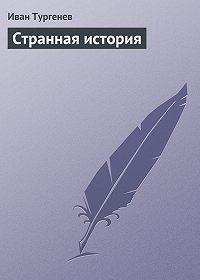 Иван Тургенев - Странная история