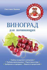 Светлана Ларина - Виноград для начинающих