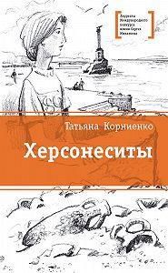 Татьяна Геннадиевна Корниенко -Херсонеситы