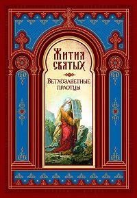Святитель Димитрий Ростовский - Жития святых. Ветхозаветные праотцы