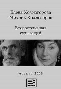 Елена Холмогорова -Второстепенная суть вещей
