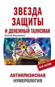 Елена Коровина -Звезда защиты и Денежный талисман. Антикризисная нумерология