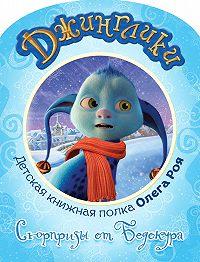 Олег Рой - Сюрпризы от Бедокура (с черно-белыми иллюстрациями)