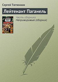 Сергей Тютюнник -Лейтенант Паганель