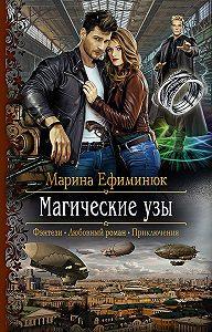 Марина Ефиминюк -Магические узы