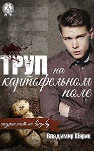Владимир Шарик -Труп на картофельном поле
