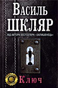 Василь Шкляр - Ключ