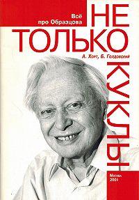 Борис Голдовский -Не только куклы