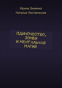 Ирина Зиненко, Наталья Листвинская - Одиночество, зомби иментальная магия