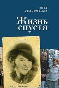 Юлия Добровольская -Жизнь спустя