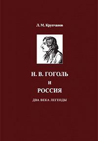 Леонид Крупчанов -Н. В. Гоголь и Россия. Два века легенды