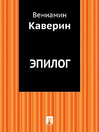 Вениамин Каверин -Эпилог
