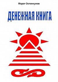 Марат Оспанкулов -Денежная книга