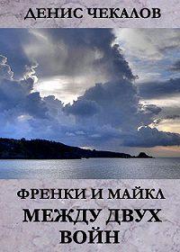 Денис Чекалов -Между двух войн