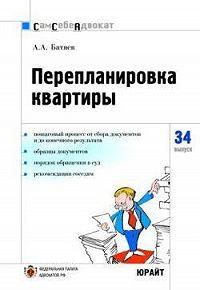 Андрей Батяев -Перепланировка и переустройство квартиры