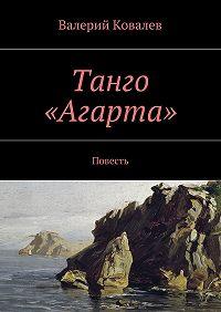 Валерий Ковалев - Танго «Агарта»