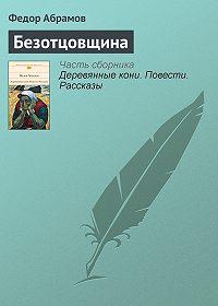 Федор Абрамов - Безотцовщина