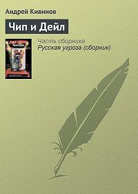 Андрей Кивинов -Чип и Дейл