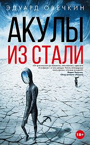 Эдуард Овечкин -Акулы из стали (сборник)