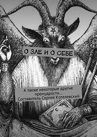 Коллектив авторов, Сергей Котелевский - Озле иосебе