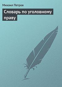 Михаил Петров -Словарь по уголовному праву