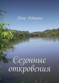 Пётр Новицкий -Сезонные откровения