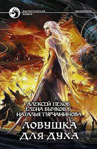 Алексей Пехов -Ловушка для духа