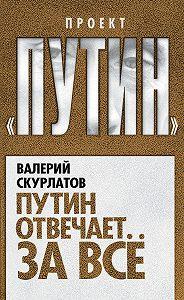 Валерий Скурлатов -Путин отвечает за всё