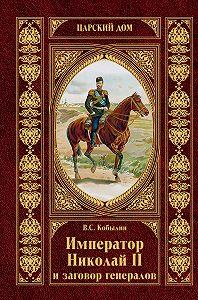Виктор Кобылин -Император Николай II и заговор генералов