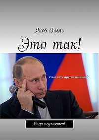 Яков Быль -Этотак!