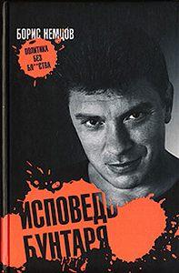 Борис Немцов -Исповедь бунтаря