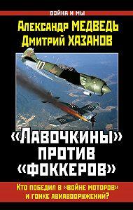 Дмитрий Хазанов -«Лавочкины» против «фоккеров». Кто победил в «войне моторов» и гонке авиавооружений?