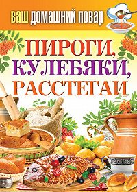 С. П. Кашин -Пироги, кулебяки, расстегаи