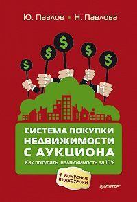 Н. Павлова -Система покупки недвижимости с аукциона