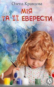 Олена Кравцова -Мія та її Еверести