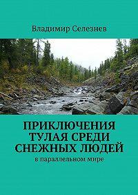 Владимир Селезнев -Приключения Тулая среди снежных людей